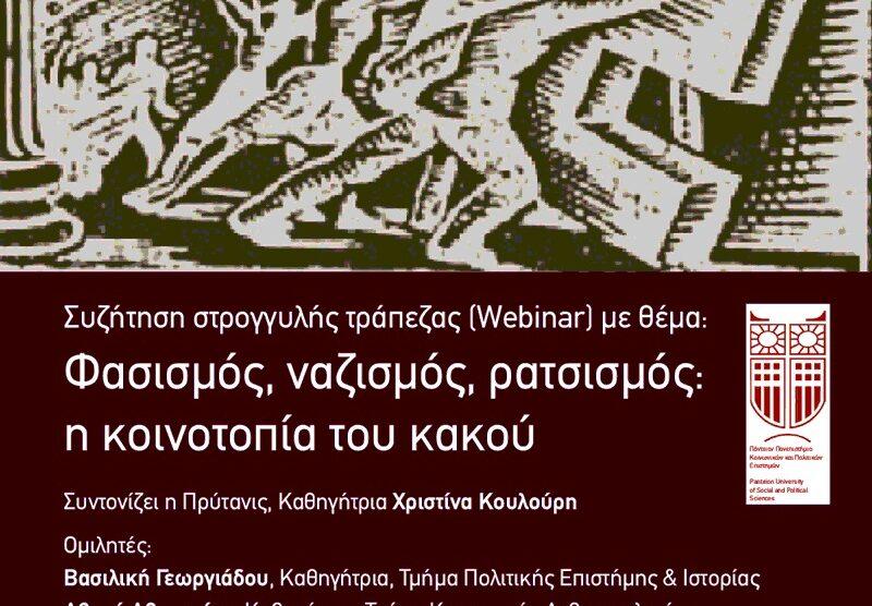 Διαδικτυακή συζήτηση «Φασισμός, ναζισμός, ρατσισμός: η κοινοτοπία του κακού», 27.10.2020