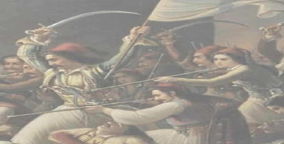 Τόποι μνήμης της ελληνικής επανάστασης 1821 / SITES OF MEMORY OF THE GREEK REVOLUTION