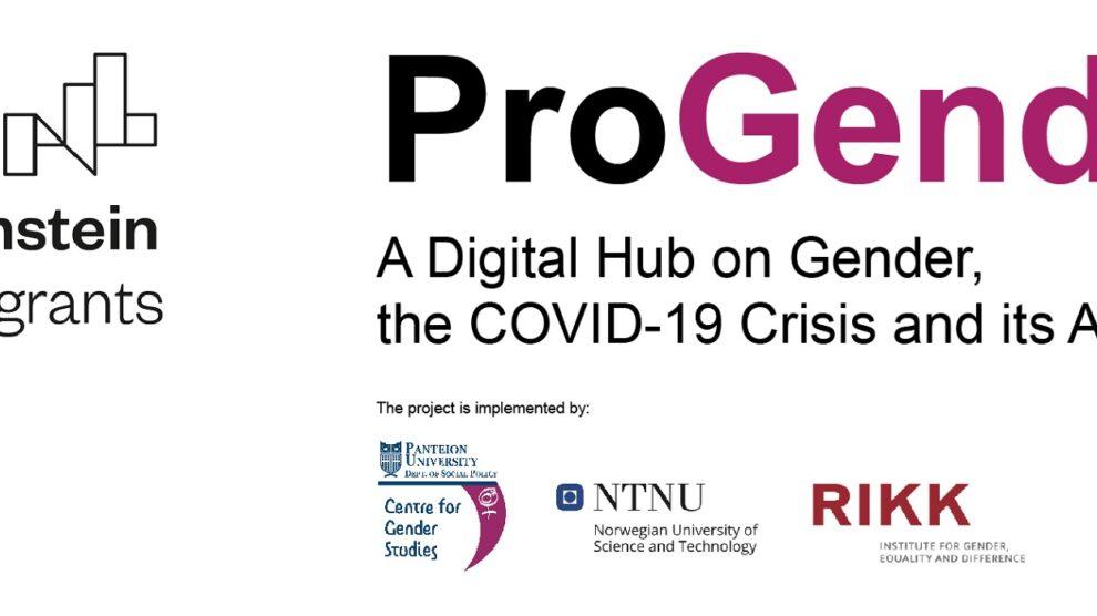 Δελτίο Τύπου για πρόγραμμα ProGender