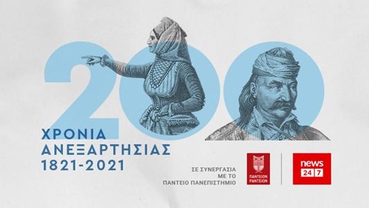 Δελτίο τύπου για την επέτειο των 200 ετών από την Ελληνική Επανάσταση
