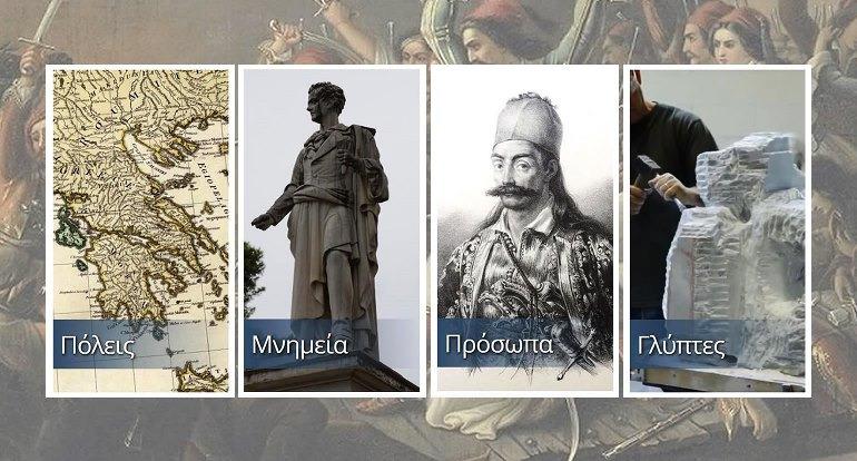 Δελτίο Τύπου «Τόποι μνήμης για την Ελληνική Επανάσταση, 19ος -20ος αιώνας».