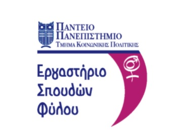 """ProGender_ Δελτίο Τύπου """"Women in Governance"""""""